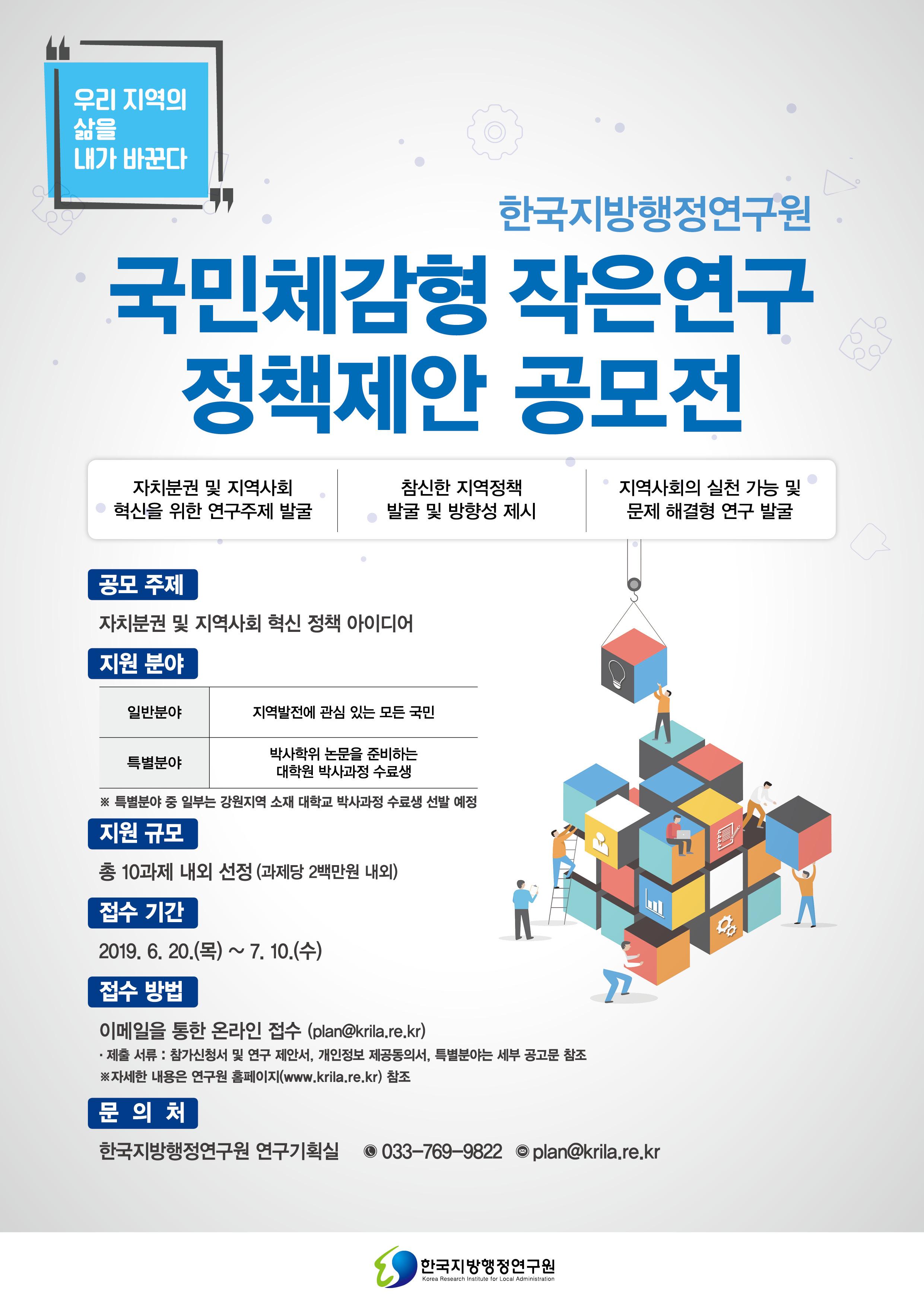 1. 국민체감형 작은연구 홍보 포스터.jpg