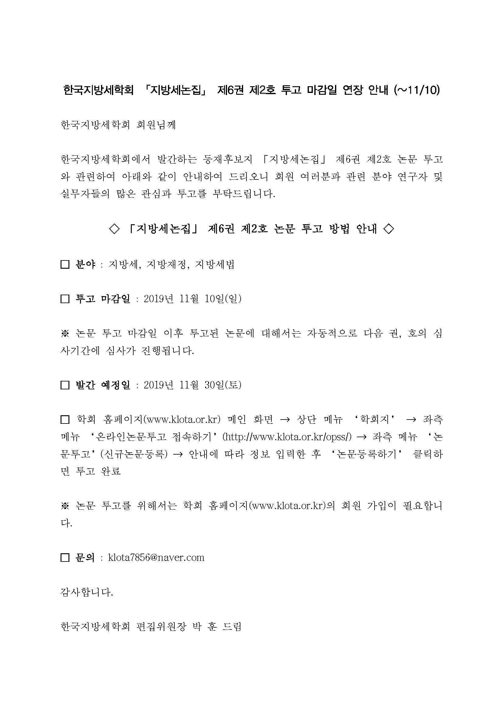 한국지방세학회 「지방세논집」 제6권 제2호 투고 마감일 연장 안내.jpg