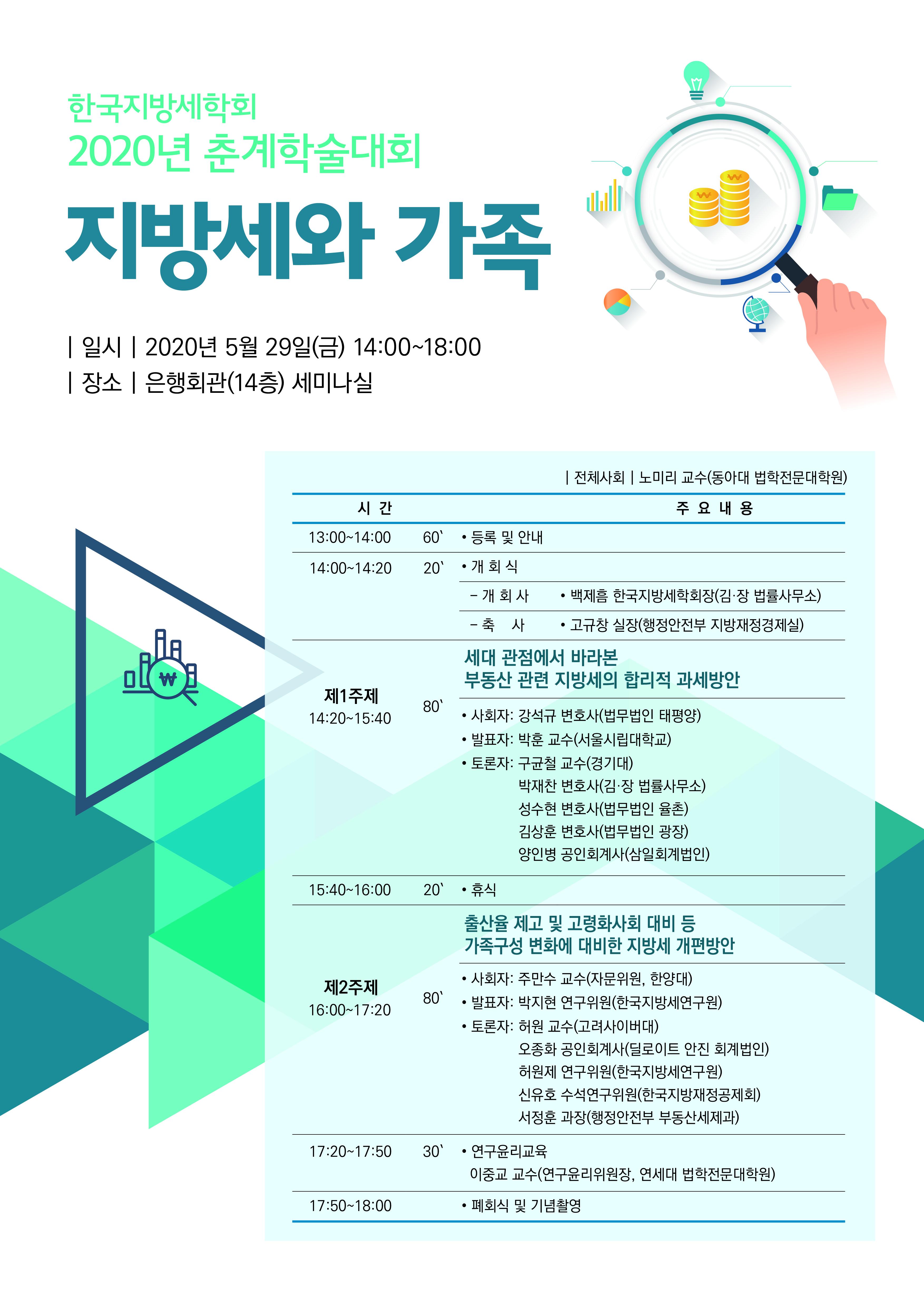 사본 -한국지방세학회_춘계학술대회_웹포스터 200508.jpg